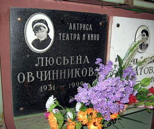 Урна с прахом Люсьены Овчинниковой на Введенском кладбище